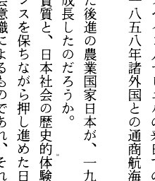 Japanese excerpt